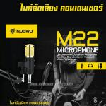 M22 NUBWO Microphone SET+STAND