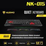 NK-15 NUBWO QUIET KEYBOARD USB