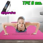 เสื่อโยคะ TPE หนา 8มิล TPE YOGAMAT 8mm..+ถุงใส่เสื่อ แถมฟรี สายรัดเสื่อ *ส่งฟรี*