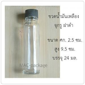 ขวดน้ำมันเหลือง ขนาด ศก. 2.5 ซม. สูง 9.5 ซม. บรรจุ 24 มล.จุกรู ฝาดำ