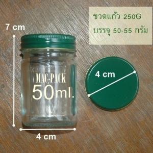 ขวดยาหม่อง 250+ฝาเขียว /.4 x 7 ซม. /50-55 กรัม
