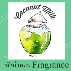 COCONUT MILK หัวน้ำหอมกลิ่นมะพร้าวกะทิ