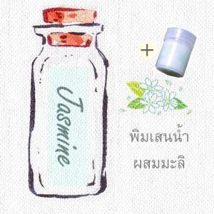 พิมเสนน้ำสปาผสมมะลิ+ขวดพิมเสนน้ำมีใยสังเคราะห์