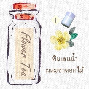 พิมเสนน้ำสปาผสมชาดอกไม้ +ขวดพิมเสนน้ำมีใยสังเคราะห์