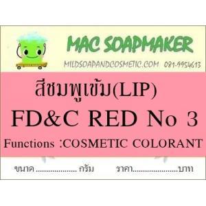 สีชมพูเข้ม/ ละลายในน้ำมัน/LIP/FOOD RED 3