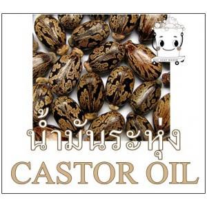 CASTOR OIL น้ำมันเมล็ดระหุ่ง