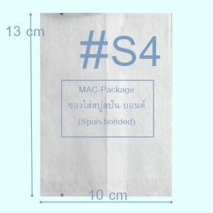 ซองใส่สบู่สปัน-บอนด์ ซีลกลาง #S4 ขนาด 10 x 13 cm