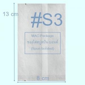 ซองใส่สบู่สปัน-บอนด์ ซีลกลาง #S3 ขนาด 8 x 13 cm