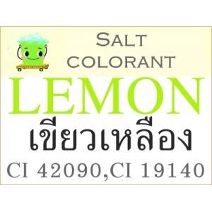 LEMON สีเขียวเหลือง