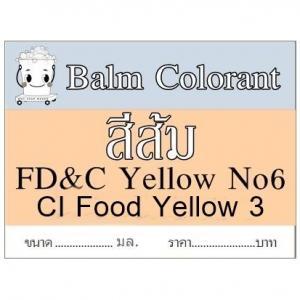 สีส้ม/ ละลายในน้ำมัน/ ยาหม่อง /Lake Sunset Yellow /FD & C Yellow 6/Food Yellow 3