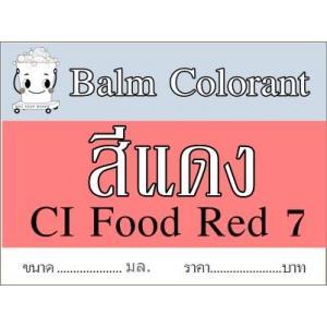 สีแดง ละลายในน้ำมัน /ยาหม่อง/Lake Ponceau 4R /CI Food Red 7