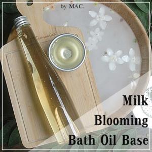MILK BLOOMING BATH OIL BASE ครีมน้ำมันนมใสสำหรับผสมน้ำแช่ตัว 250 กรัม- 5 กิโลกรัม
