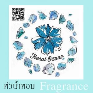 FLORAL OZONE น้ำหอม ฟอรัล โอโซน / Herbal, woody, ozone note
