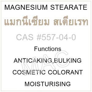 MAGNESIUM STEARATE แมกนีเซียม สเตียเรท