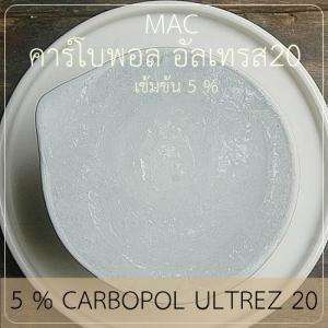 5 % CARBOPOL ULTREZ 20 (คาร์โบพอล อัลเทรส20) พร้อม TEA 99 %