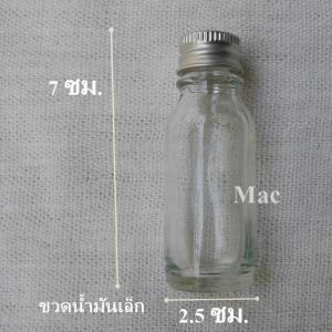 ขวดน้ำมันเหลือง ขนาด ศก. 2.5 ซม. สูง 7 ซม. บรรจุ 10-15 มล.จุกรู ฝาอลูมิเนียม