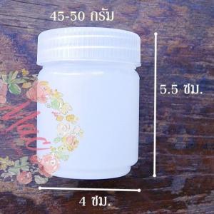 ขวดยาหม่อง พลาสติกขาว 45-50 กรัม
