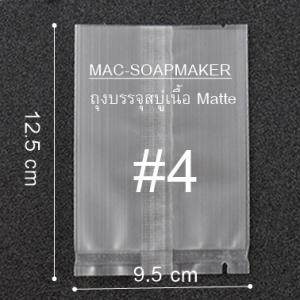 ซองใส่สบู่เนื้อ Matte เย็บกลาง #4 ขนาด 9.5 x 11.5 cm