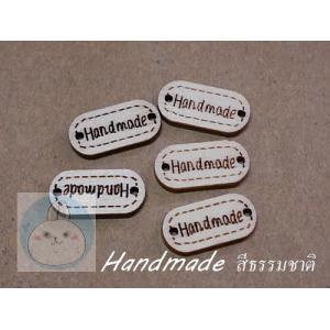 กระดุมไม้ Handmade สีธรรมชาติ 5 ชิ้น