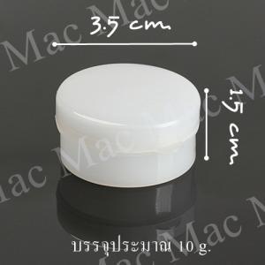 กระปุกยาหม่อง พลาสติกขาว 10 กรัม ขนาด 3.5 x 1.5 ฝาแบบกด