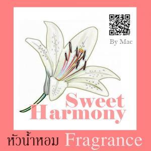 SWEET HARMONY หัวน้ำหอมสวีทฮาร์โมนี / Sweet , Floral , Amber note