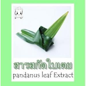 PANDANUS LEAF EXTRACTสารสกัดใบเตยหอม