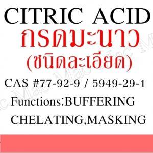 CITRIC ACID กรดมะนาว (ชนิดละเอียด)