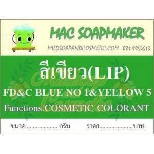 สีเขียว /ละลายในน้ำมัน /LIP