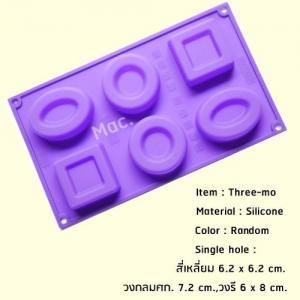 พิมพ์สบู่ซิลิโคน THREE-MO น้ำหนัก 70 กรัม 6 หลุม