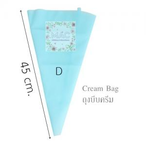 SILICONE CREAM PIPING BAG ถุงซิลิโคนบีบครีมสบู่ size D 45 ซม.