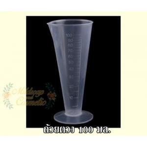 ถ้วยตวงพลาสติกทรงปิรามิด ขนาด 100 มิลลิลิตร