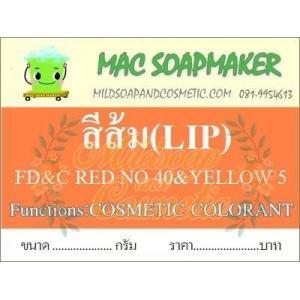 สีส้ม /ละลายในน้ำมัน /LIP/FD&C RED 40