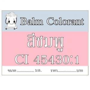 สีชมพู /ละลายในน้ำมัน /ยาหม่อง/Lake Erythrosine/FD&C Red 3/CI 45430 :1