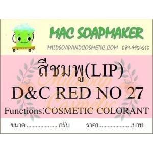 สีชมพูอ่อน-เข้ม /ละลายในน้ำมัน /LIP (เป็นสีชนิดเปลี่ยนสีเข้มขึ้นเมื่อถูกผิวหนัง)/D&C Red No. 27 Aluminum Lake