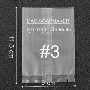 ซองใส่สบู่เนื้อ Matte เย็บกลาง #3 ขนาด 9 x 11.5 cm