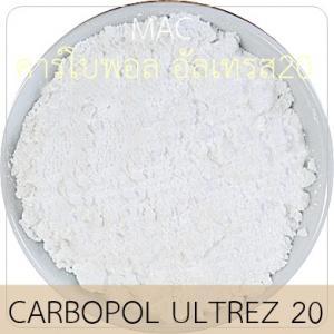 CARBOPOL ULTREZ 20 (คาร์โบพอล อัลเทรส20)