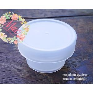 กระปุกครีม spa สีขาว มีฝาใน ขนาด 30 กรัม
