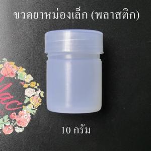 ขวดยาหม่อง พลาสติกขาว 10 กรัม