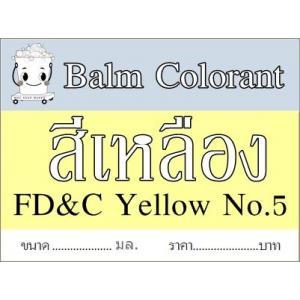 สีเหลือง/ ละลายในน้ำมัน /ยาหม่อง/Lake Tartrazine/FD&C YELLOW 5