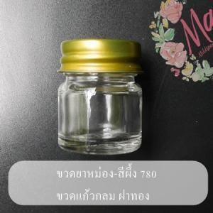 ขวดยาหม่อง-สีผึ้ง ทรงกลม ฝาทอง780 /ขนาด 2.7 สูง3.5 cm /10 กรัม