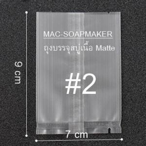 ซองใส่สบู่เนื้อ Matte เย็บกลาง #2 ขนาด 7 x 9 cm