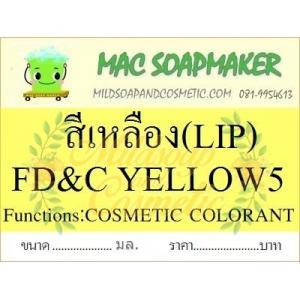 สีเหลือง /ละลายในน้ำมัน/LIP/FD&C FOOD 5