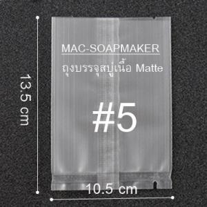 ซองใส่สบู่เนื้อ Matte เย็บกลาง #5 ขนาด 10.5 x 13.5 cm