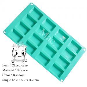 พิมพ์สบู่ซิลิโคน ชอคโค /5.2 x 3.2 cm. /30 กรัม/16หลุม
