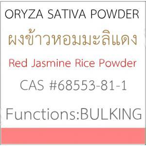 RED JASMINE RICE ข้าวหอมมะลิแดง(บดหยาบ)