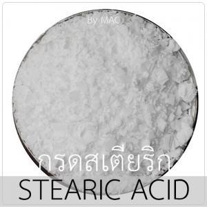 STEARIC ACID(กรด สเตียริก)
