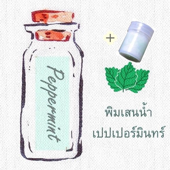 พิมเสนน้ำสปาผสมเปปเปอร์มินท์+ขวดพิมเสนน้ำมีใยสังเคราะห์
