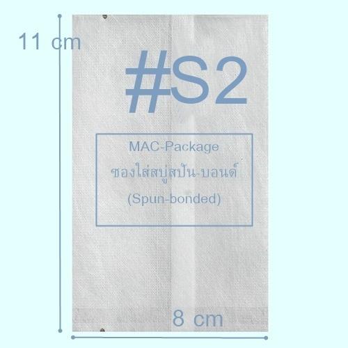 ซองใส่สบู่สปัน-บอนด์ ซีลกลาง #S2 ขนาด 8 x 11 cm