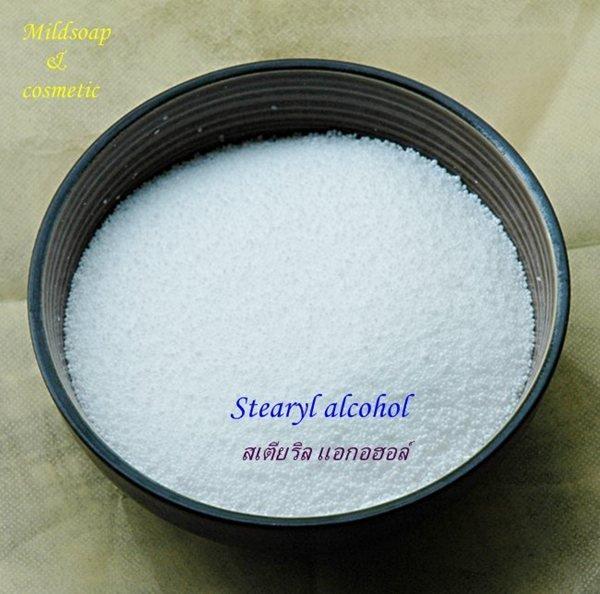 STEARYL ALCOHOL(สเตียริล แอกอฮอล์)