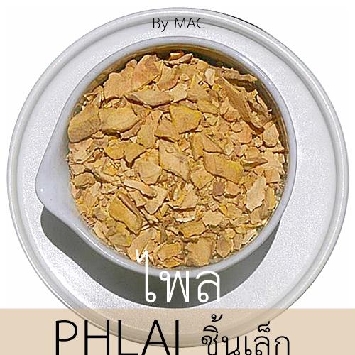 PHLAI /ไพล ชิ้นเล็ก
